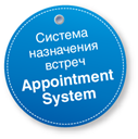 It's time to make appointments at OTDYKH!