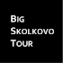 BIG SKOLKOVO TOUR