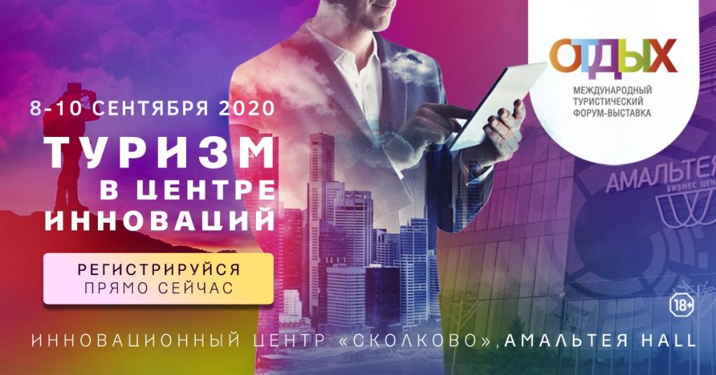 (c) Tourismexpo.ru