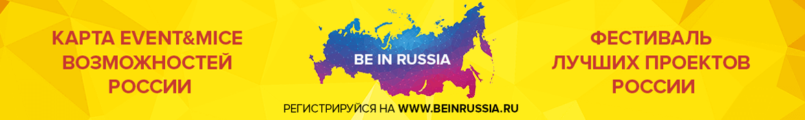 BE IN RUSSIA: ����� EVENT � MICE-������������ ������