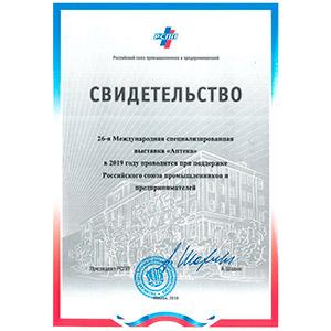 Поддержка выставки АПТЕКА Российским Союзом Промышленников и Предпринимателей